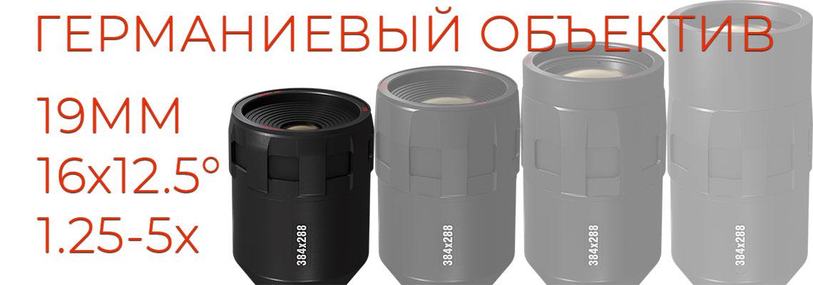 Германиевый объектив 19мм в atn mars 4 1.25-5x