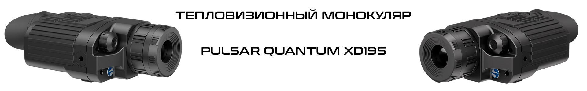 Купить тепловизор Pulsar Quantum XD19S